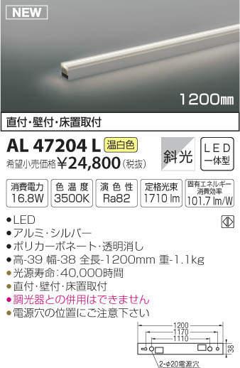 【最安値挑戦中!最大34倍】コイズミ照明 AL47204L 間接照明器具 LED一体型 ライトバー ON-OFFタイプ 遮光 温白色 1200mm [(^^)]