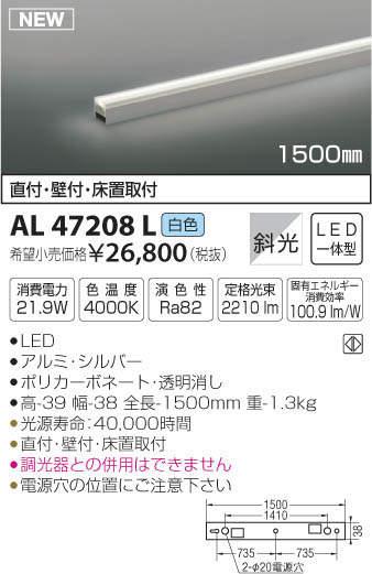 【最安値挑戦中!最大34倍】コイズミ照明 AL47208L 間接照明器具 LED一体型 ライトバー ON-OFFタイプ 遮光 白色 1500mm [(^^)]