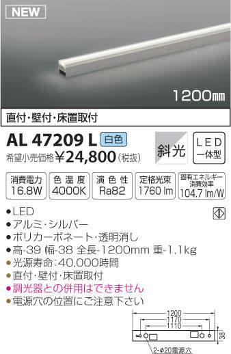 【最安値挑戦中!最大34倍】コイズミ照明 AL47209L 間接照明器具 LED一体型 ライトバー ON-OFFタイプ 遮光 白色 1200mm [(^^)]
