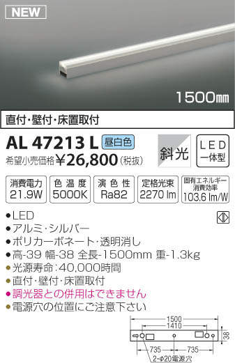 【最安値挑戦中!最大34倍】コイズミ照明 AL47213L 間接照明器具 LED一体型 ライトバー ON-OFFタイプ 遮光 昼白色 1500mm [(^^)]