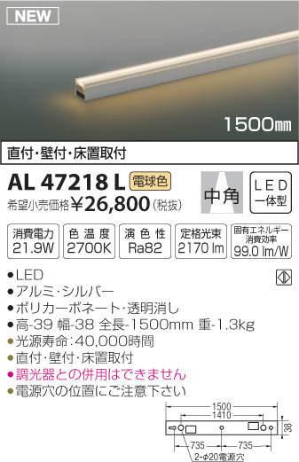 【最安値挑戦中!最大34倍】コイズミ照明 AL47218L 間接照明器具 LED一体型 ライトバー ON-OFFタイプ 中角 電球色 1500mm [(^^)]