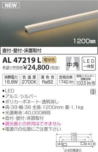【最安値挑戦中!最大34倍】コイズミ照明 AL47219L 間接照明器具 LED一体型 ライトバー ON-OFFタイプ 中角 電球色 1200mm [(^^)]