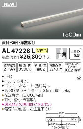 【最安値挑戦中!最大34倍】コイズミ照明 AL47228L 間接照明器具 LED一体型 ライトバー ON-OFFタイプ 中角 温白色 1500mm [(^^)]