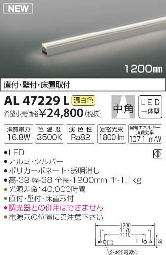 【最安値挑戦中!最大34倍】コイズミ照明 AL47229L 間接照明器具 LED一体型 ライトバー ON-OFFタイプ 中角 温白色 1200mm [(^^)]