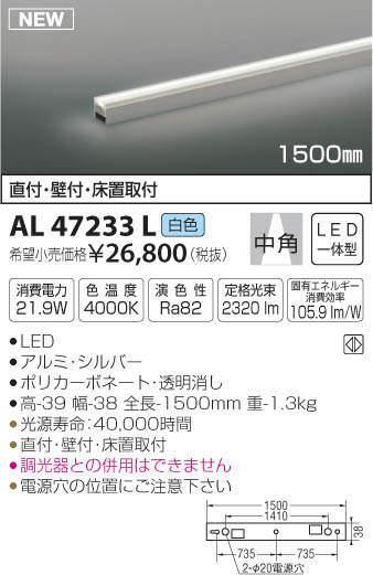 【最安値挑戦中!最大34倍】コイズミ照明 AL47233L 間接照明器具 LED一体型 ライトバー ON-OFFタイプ 中角 白色 1500mm [(^^)]