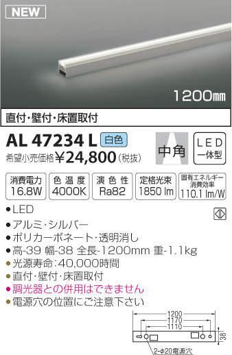 【最安値挑戦中!最大34倍】コイズミ照明 AL47234L 間接照明器具 LED一体型 ライトバー ON-OFFタイプ 中角 白色 1200mm [(^^)]