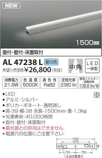【最安値挑戦中!最大34倍】コイズミ照明 AL47238L 間接照明器具 LED一体型 ライトバー ON-OFFタイプ 中角 昼白色 1500mm [(^^)]