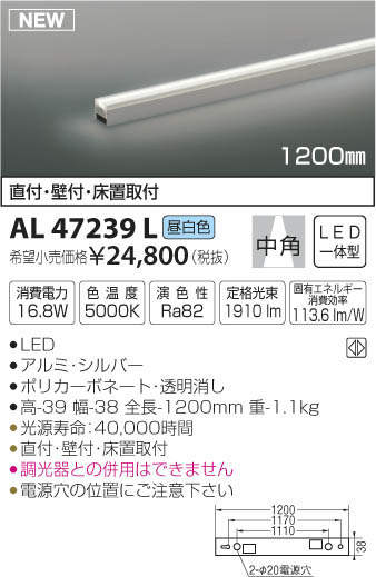 【最安値挑戦中!最大34倍】コイズミ照明 AL47239L 間接照明器具 LED一体型 ライトバー ON-OFFタイプ 中角 昼白色 1200mm [(^^)]