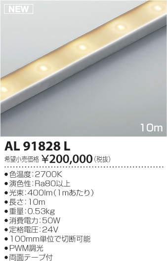 【最安値挑戦中!最大34倍】コイズミ照明 AL91828L 間接照明器具 LED テープライト 入力コネクタ付 2700Kタイプ 10m [(^^)]