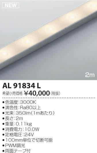 【最安値挑戦中!最大34倍】コイズミ照明 AL91834L 間接照明器具 LED テープライト 3000Kタイプ 2m [(^^)]