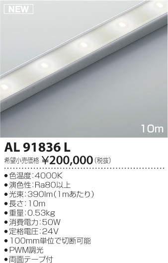 【最安値挑戦中!最大34倍】コイズミ照明 AL91836L 間接照明器具 LED テープライト 入力コネクタ付 4000Kタイプ 10m [(^^)]