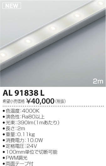 【最安値挑戦中!最大34倍】コイズミ照明 AL91838L 間接照明器具 LED テープライト 4000Kタイプ 2m [(^^)]