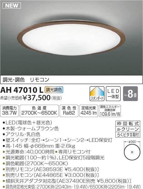 【最安値挑戦中!最大33倍】コイズミ照明 AH47010L シーリングライト LED一体型 スタンダード 調光・調色 電球色+昼光色 ~8畳 [(^^)]