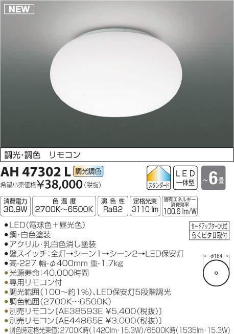 【最安値挑戦中!最大34倍】コイズミ照明 AH47302L シーリングライト LED一体型 スタンダード 調光・調色 電球色+昼光色 ~6畳 [(^^)]