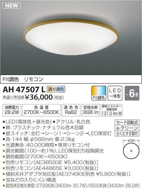 【最安値挑戦中!最大33倍】コイズミ照明 AH47507L シーリングライト LED一体型 Fit調色(調光・調色) 電球色+昼光色 ~6畳 [(^^)]