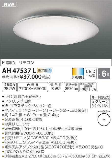 【最安値挑戦中!最大33倍】コイズミ照明 AH47537L シーリングライト LED一体型 Fit調色(調光・調色) 電球色+昼光色 ~6畳 [(^^)]