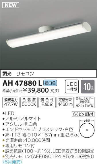 【最安値挑戦中!最大34倍】コイズミ照明 AH47880L シーリングライト LED一体型 調光 昼白色 ~10畳 [(^^)]