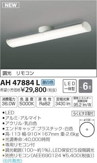 【最安値挑戦中!最大24倍】コイズミ照明 AH47884L シーリングライト LED一体型 調光 昼白色 ~6畳 [(^^)]