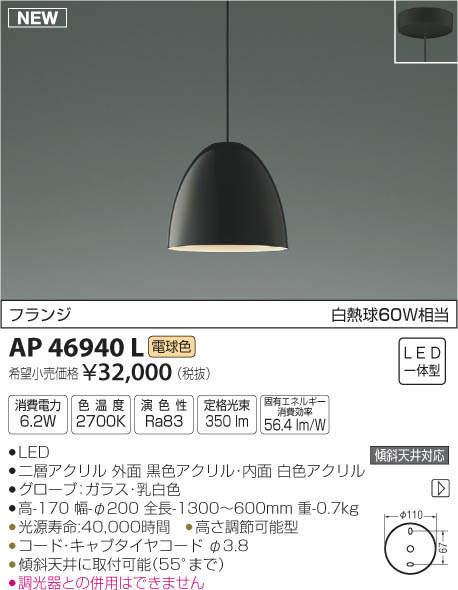 【最安値挑戦中!最大34倍】コイズミ照明 AP46940L ペンダント LED一体型 電球色 フランジ 傾斜天井対応 黒色アクリル [(^^)]