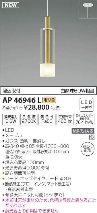 【最安値挑戦中!最大34倍】コイズミ照明 AP46946L ペンダント LED一体型 電球色 傾斜天井取付可能 埋込穴φ75 メープル [(^^)]