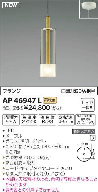 【最安値挑戦中!最大34倍】コイズミ照明 AP46947L ペンダント LED一体型 電球色 フランジ 傾斜天井取付可能 メープル [(^^)]