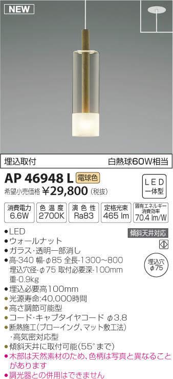 【最安値挑戦中!最大34倍】コイズミ照明 AP46948L ペンダント LED一体型 電球色 傾斜天井取付可能 埋込穴φ75 ウォールナット [(^^)]