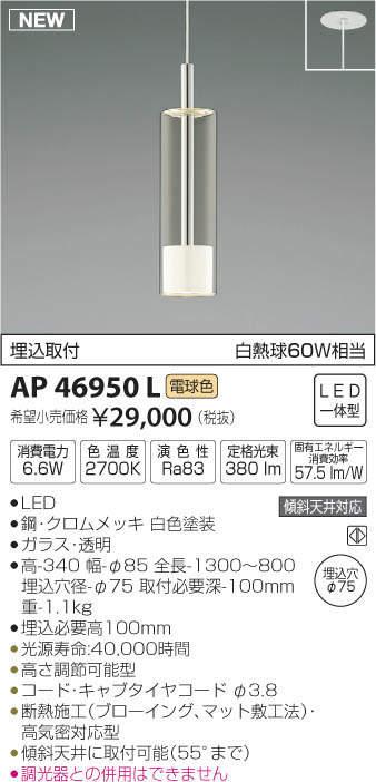 【最安値挑戦中!最大34倍】コイズミ照明 AP46950L ペンダント LED一体型 電球色 傾斜天井取付可能 埋込穴φ75 ホワイト [(^^)]
