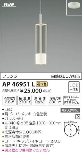 【最安値挑戦中!最大34倍】コイズミ照明 AP46951L ペンダント LED一体型 電球色 フランジ 傾斜天井取付可能 ホワイト [(^^)]
