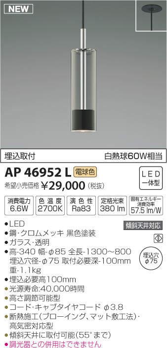 【最安値挑戦中!最大34倍】コイズミ照明 AP46952L ペンダント LED一体型 電球色 傾斜天井取付可能 埋込穴φ75 ブラック [(^^)]