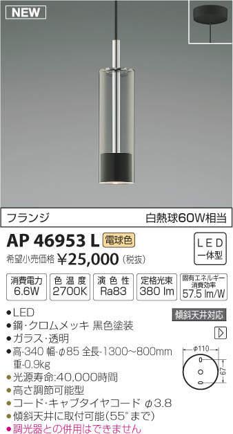 【最安値挑戦中!最大34倍】コイズミ照明 AP46953L ペンダント LED一体型 電球色 フランジ 傾斜天井取付可能 ブラック [(^^)]