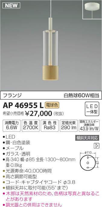 【最安値挑戦中!最大34倍】コイズミ照明 AP46955L ペンダント LED一体型 電球色 フランジ 傾斜天井取付可能 メープル [(^^)]