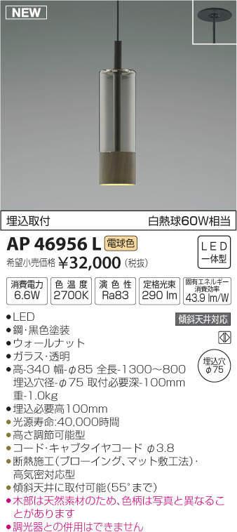 傾斜天井取付可能 LED一体型 【最安値挑戦中!最大34倍】コイズミ照明 [(^^)] AP46956L 電球色 ペンダント 埋込穴φ75 ウォールナット