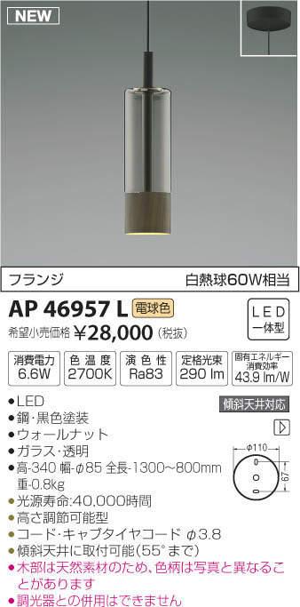 【最安値挑戦中!最大34倍】コイズミ照明 AP46957L ペンダント LED一体型 電球色 フランジ 傾斜天井取付可能 ウォールナット [(^^)]