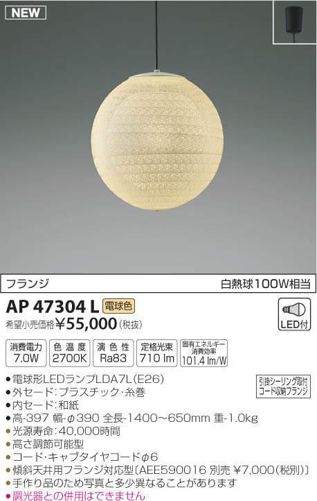 【最安値挑戦中!最大34倍】コイズミ照明 AP47304L ペンダント LEDランプ交換可能型 電球色 フランジ [(^^)]