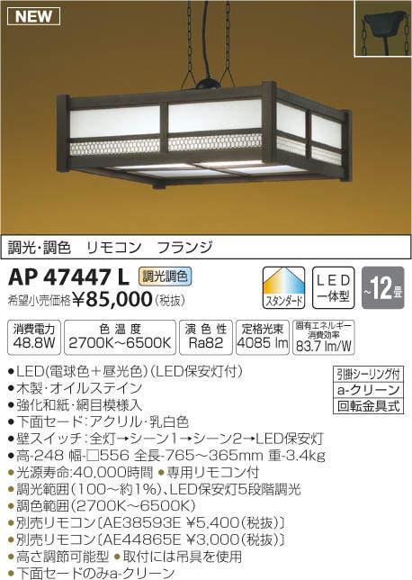 【最安値挑戦中!最大33倍】コイズミ照明 AP47447L 和風ペンダント LED一体型 スタンダード 調光・調色 フランジ ~12畳 [(^^)]