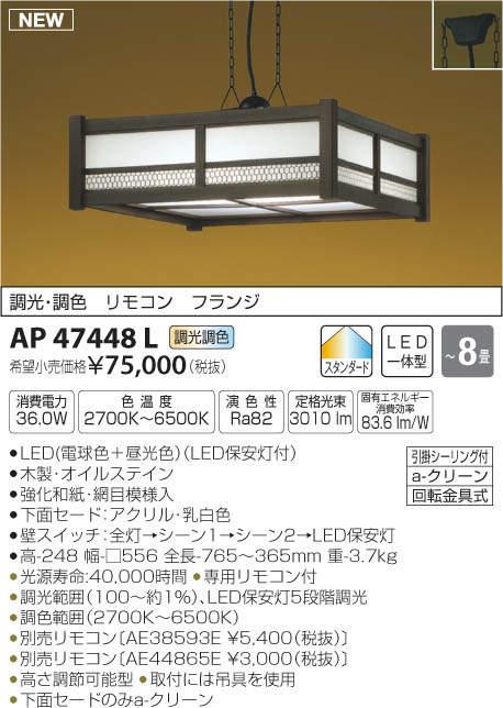 【最安値挑戦中!最大34倍】コイズミ照明 AP47448L 和風ペンダント LED一体型 スタンダード 調光・調色 フランジ ~8畳 [(^^)]