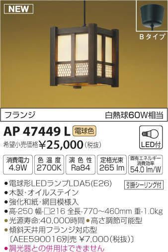 【最安値挑戦中!最大34倍】コイズミ照明 AP47449L 和風ペンダント LEDランプ交換可能型 電球色 フランジ [(^^)]