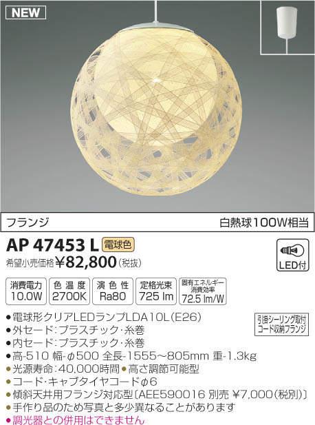【最安値挑戦中!最大34倍】コイズミ照明 AP47453L 和風ペンダント LEDランプ交換可能型 電球色 フランジ [(^^)]