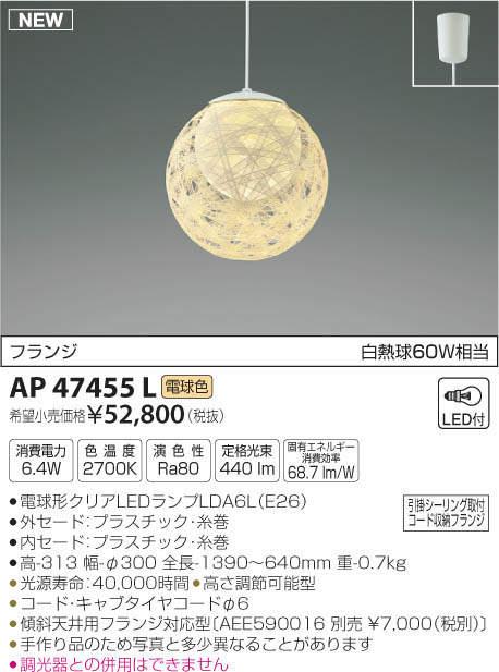 【最安値挑戦中!最大34倍】コイズミ照明 AP47455L 和風ペンダント LEDランプ交換可能型 電球色 フランジ [(^^)]
