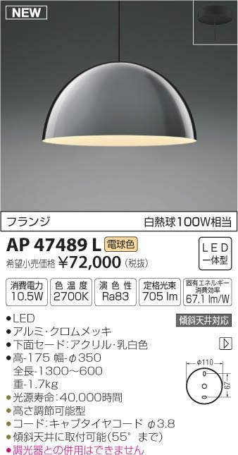 【最安値挑戦中!最大34倍】コイズミ照明 AP47489L ペンダント LED一体型 電球色 フランジ 傾斜天井取付可能 [(^^)]