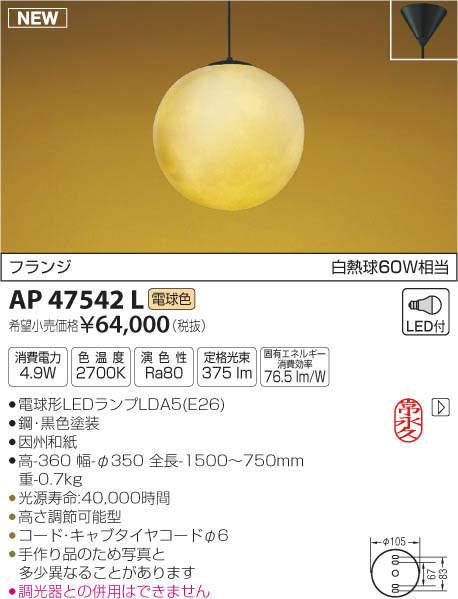 【最安値挑戦中!最大34倍】コイズミ照明 AP47542L 和風ペンダント LEDランプ交換可能型 電球色 フランジ [(^^)]