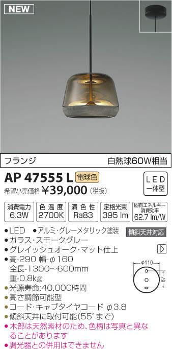 【最安値挑戦中!最大34倍】コイズミ照明 AP47555L ペンダント LED一体型 電球色 フランジ [(^^)]