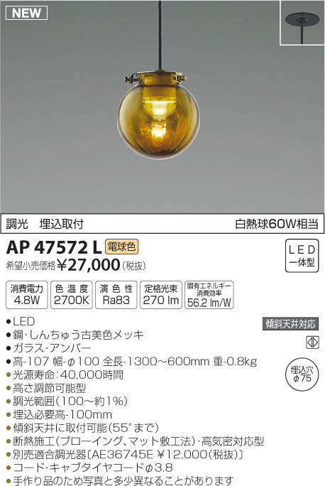 【最安値挑戦中!最大34倍】コイズミ照明 AP47572L ペンダント LED一体型 調光 電球色 埋込穴φ75 [(^^)]