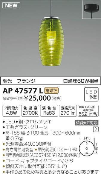 【最安値挑戦中!最大34倍】コイズミ照明 AP47577L ペンダント LED一体型 調光 電球色 フランジ グリーン [(^^)]