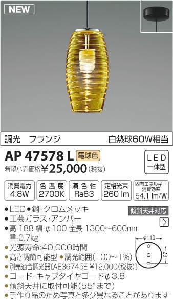 【最安値挑戦中!最大33倍】コイズミ照明 AP47578L ペンダント LED一体型 調光 電球色 フランジ アンバー [(^^)]