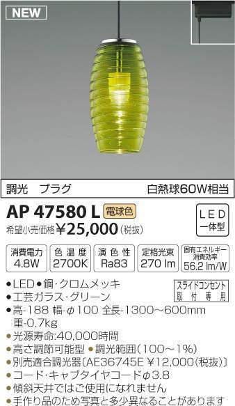 【最安値挑戦中!最大34倍】コイズミ照明 AP47580L ペンダント LED一体型 調光 電球色 プラグ グリーン [(^^)]