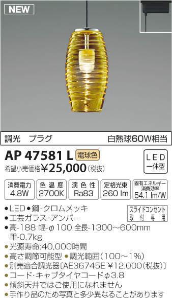 【最安値挑戦中!最大34倍】コイズミ照明 AP47581L ペンダント LED一体型 調光 電球色 プラグ アンバー [(^^)]