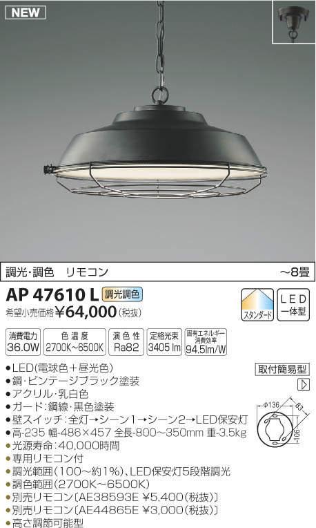 【最安値挑戦中!最大34倍】コイズミ照明 AP47610L ペンダント LED一体型 スタンダード 調光・調色 ~8畳 ビンテージブラック塗装 [(^^)]