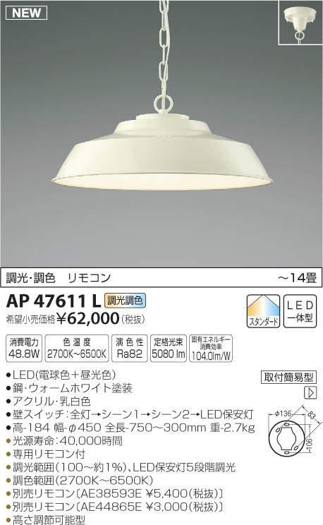 【最安値挑戦中!最大34倍】コイズミ照明 AP47611L ペンダント LED一体型 スタンダード 調光・調色 ~14畳 ウォームホワイト塗装 [(^^)]