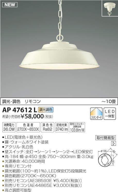 【最安値挑戦中!最大34倍】コイズミ照明 AP47612L ペンダント LED一体型 スタンダード 調光・調色 ~10畳 ウォームホワイト塗装 [(^^)]